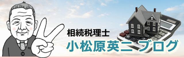 相続税理士 小松原英二ブログ
