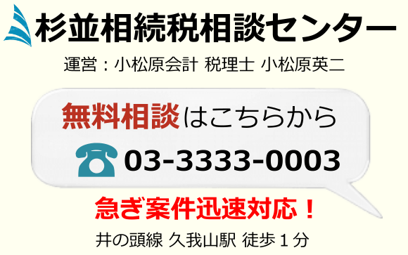 杉並相続税相談センター/小松原会計事務所